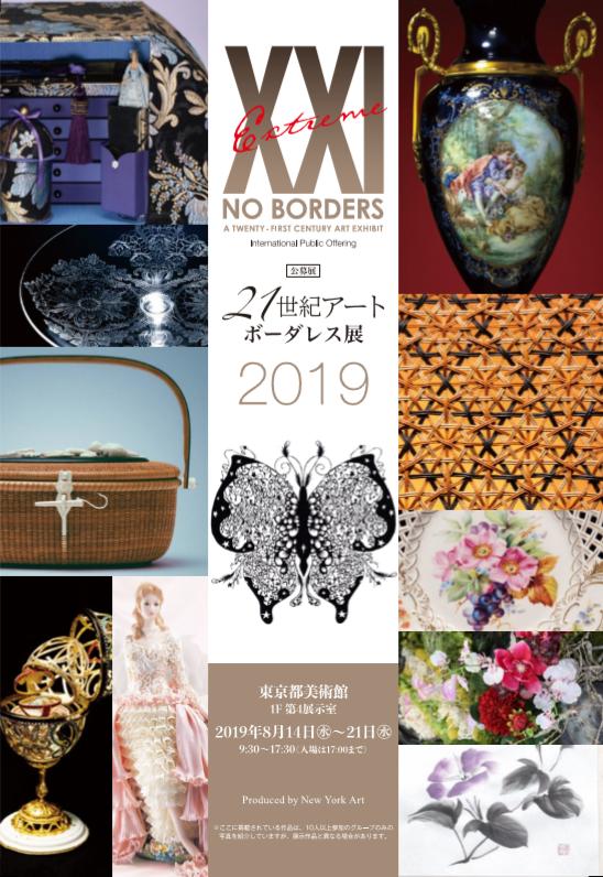 グラスリッツェン作品展 @東京都美術館 2019