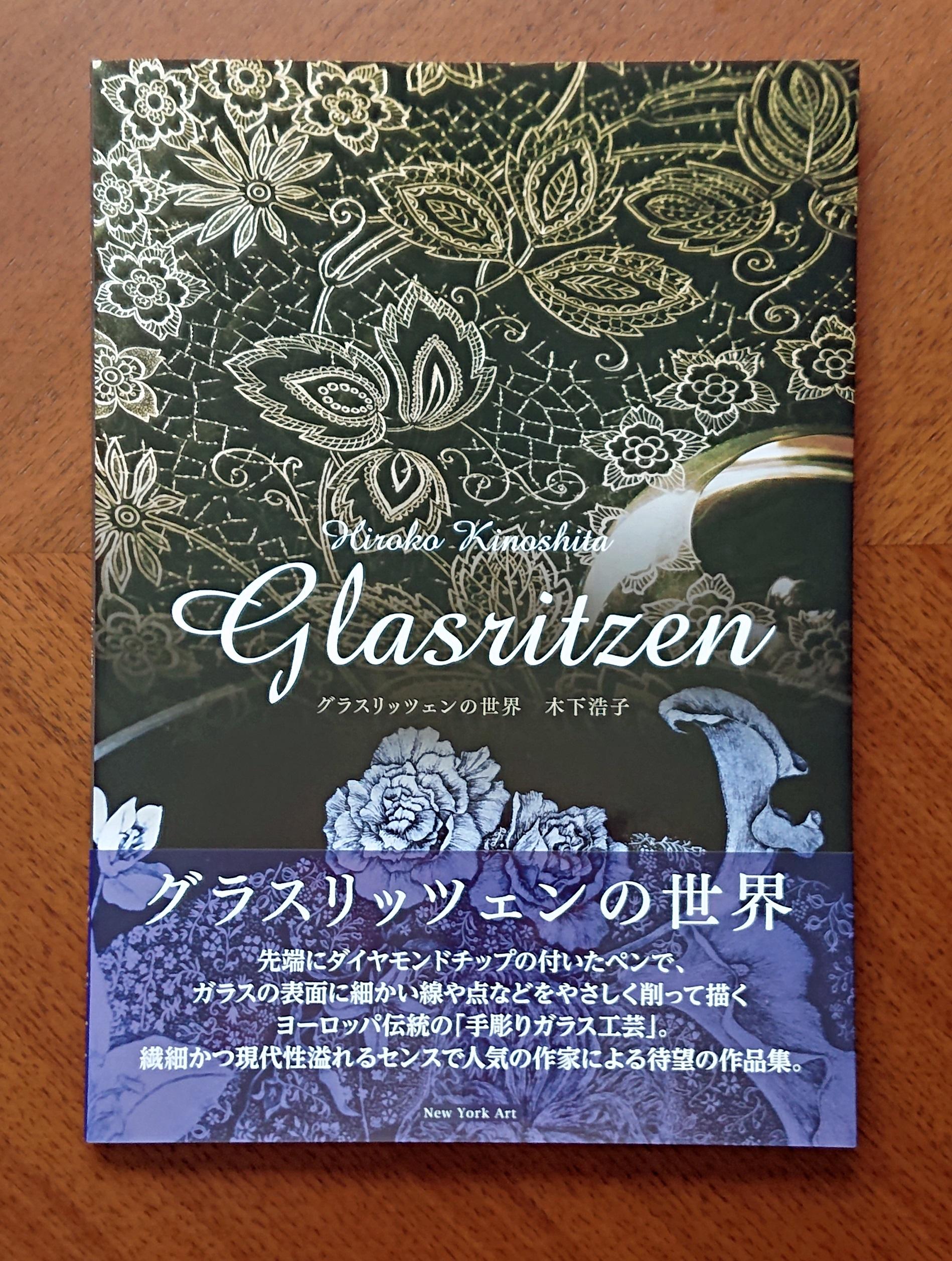 グラスリッツェン作品集を出版いたします